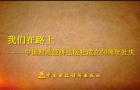 中国财政经济出版社成立60周年