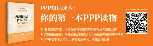 《PPP知识读本》宣传海报990乘300