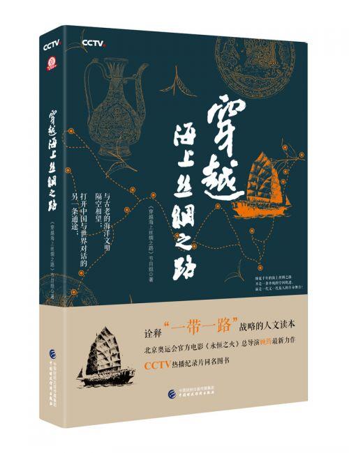 穿越海上丝绸之路立体书(有腰封)