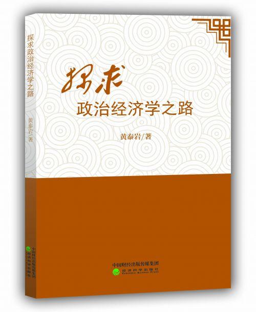 1《探求政治经济学之路》