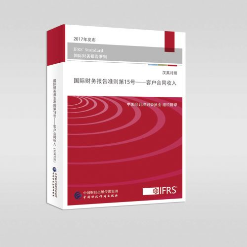 IFRS 15 2017 CHINESE-立體 副本