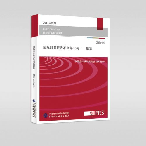 IFRS 16 2017 CHINESE-立體 副本