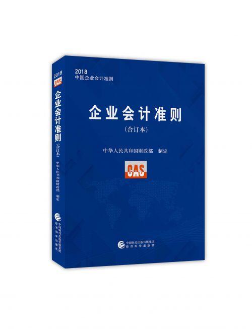 2018企业会计准则-立体书