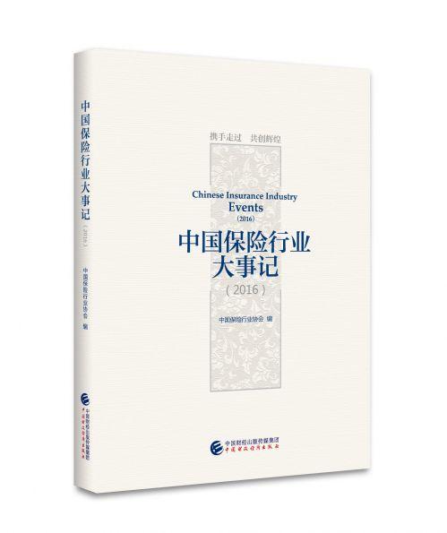 中国保险行业大事记2016立体书