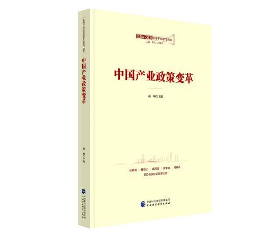 中國產業政策變革