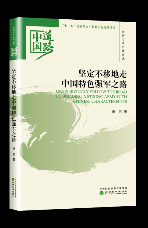 中国道路封面效果图_坚定不移地走中国特色强军之路