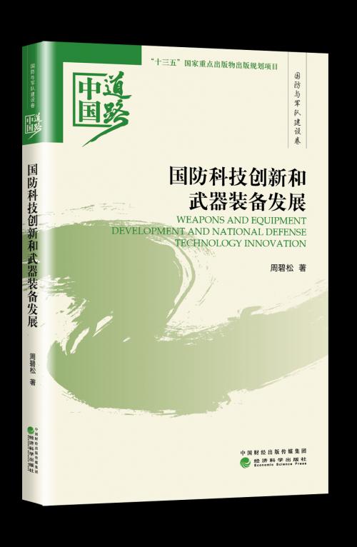 中国道路封面效果图_国防科技创新