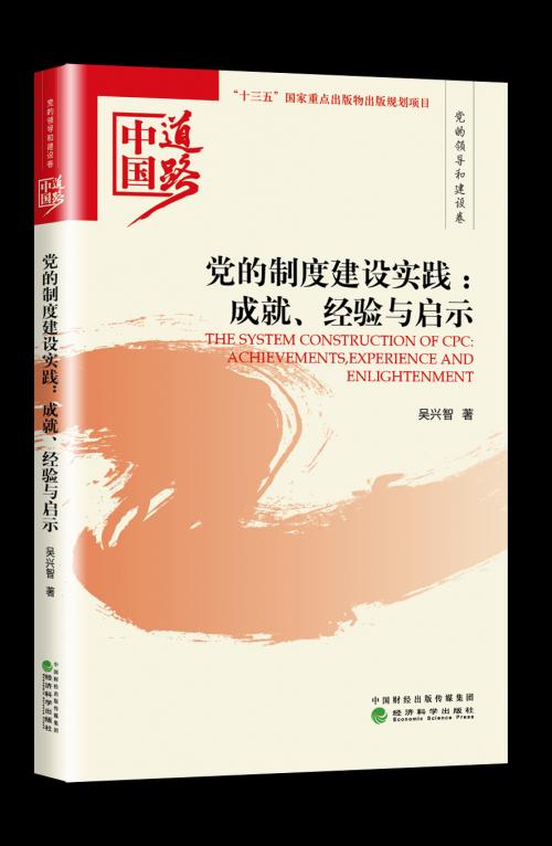 中国道路封面效果图_党的制度建设实践