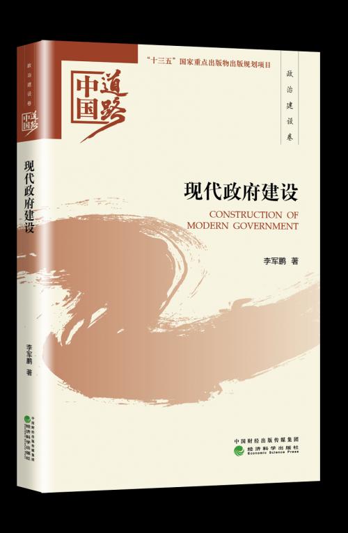 中国道路封面效果图_现代政府建设