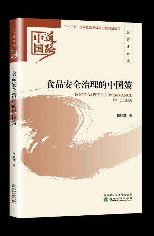 中国道路封面效果图_食品安全中国策