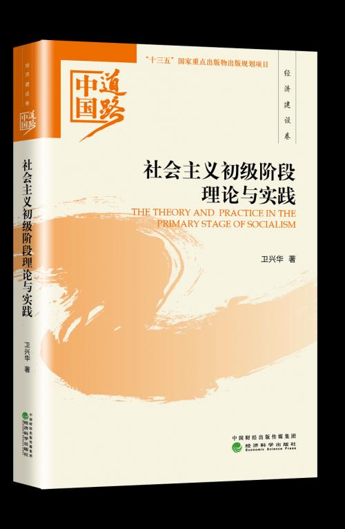 中国道路封面效果图_社会主义初级阶段理论与实践