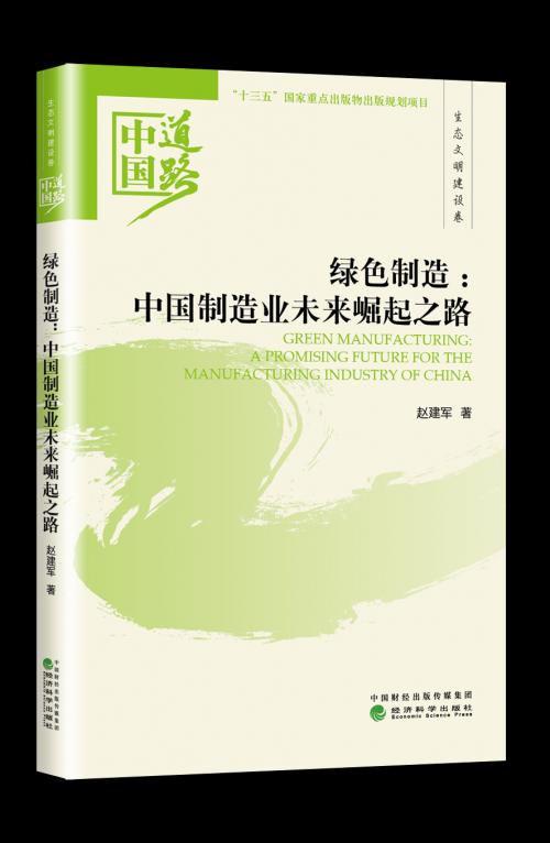 中国道路封面效果图_绿色制造