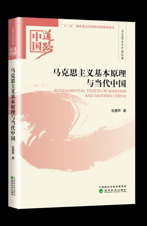 中国道路封面效果图_马克思主义基本原理与当代中国
