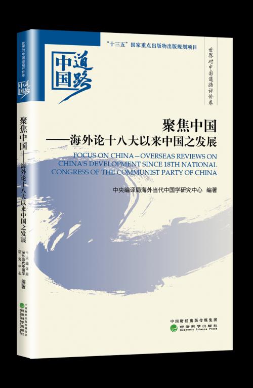 中国道路封面效果图_聚焦中国