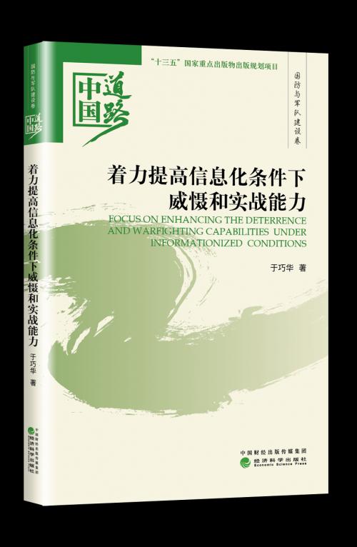 中国道路封面效果图_着力提高信息化条件下