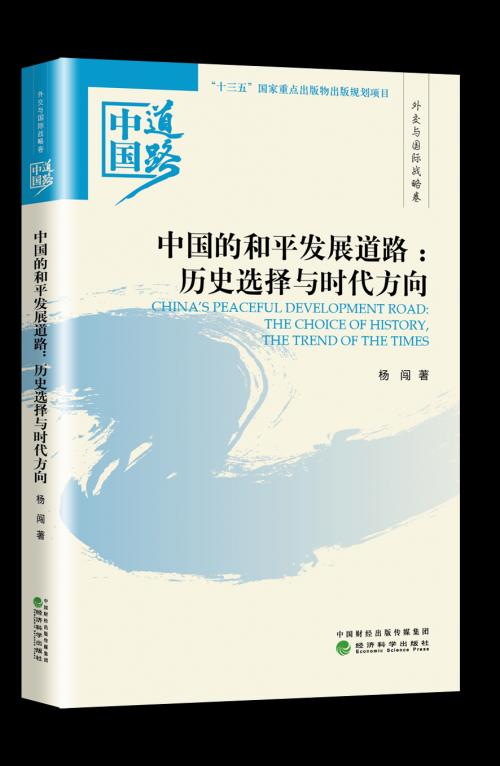 中国道路封面效果图_中国的和平发展道路