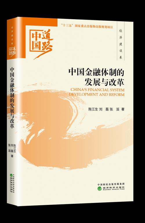 中国道路封面效果图_中国金融体制的发展与改革