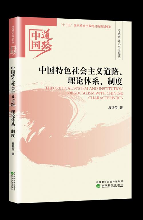 中国道路封面效果图_中国特色社会主义道路