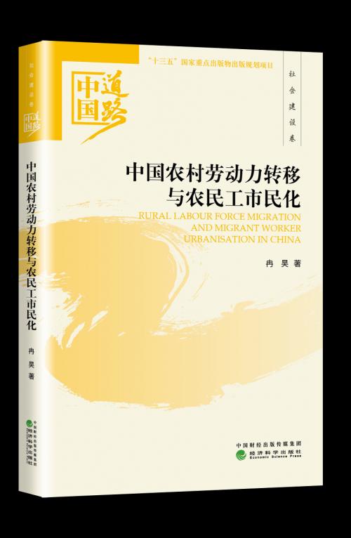 中国道路封面效果图_中国农村劳动力转移