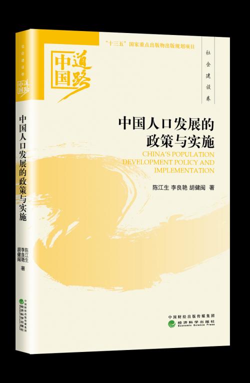 中国道路封面效果图_中国人口发展的政策与实施