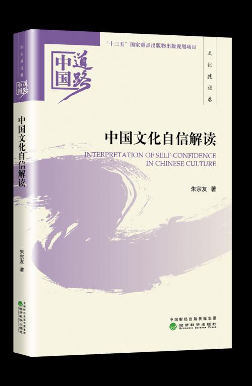 中国道路封面效果图_中国文化自信解读