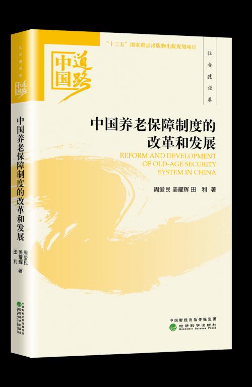 中国道路封面效果图_中国养老保障制度的改革和发展