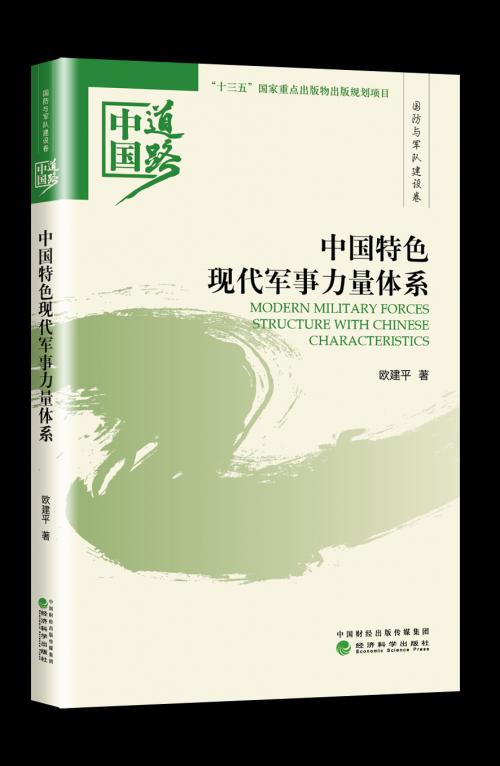 中国道路封面效果图_中国特色现代军事力量体系