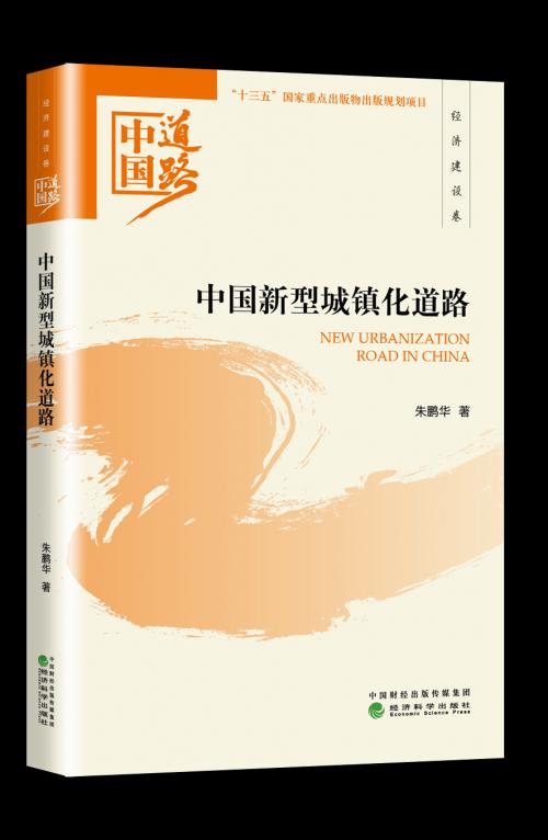 中国道路封面效果图_中国新型城镇化道路