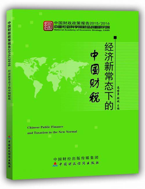 经济新常态下的中国财税1(立体书)
