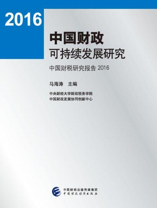 中国财政可持续发展研究