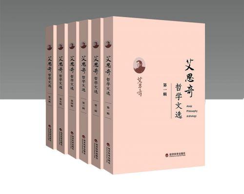 艾思奇假书2(1)X1
