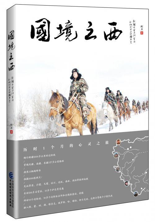 国境之西 (2)