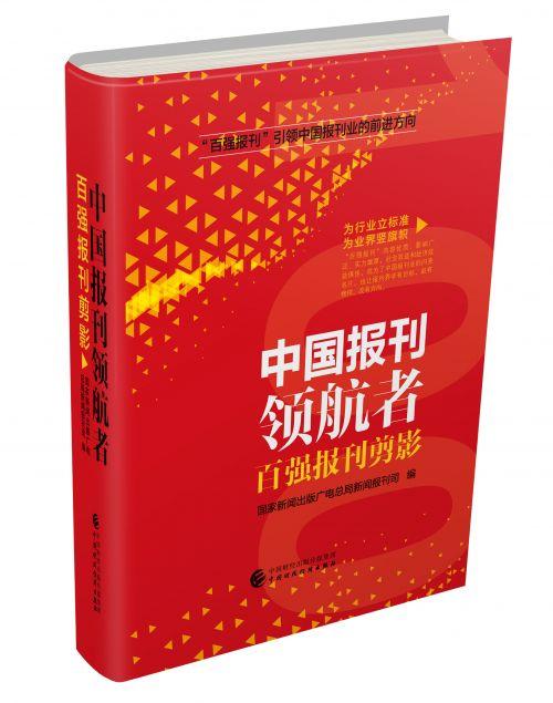 中国报刊领航者
