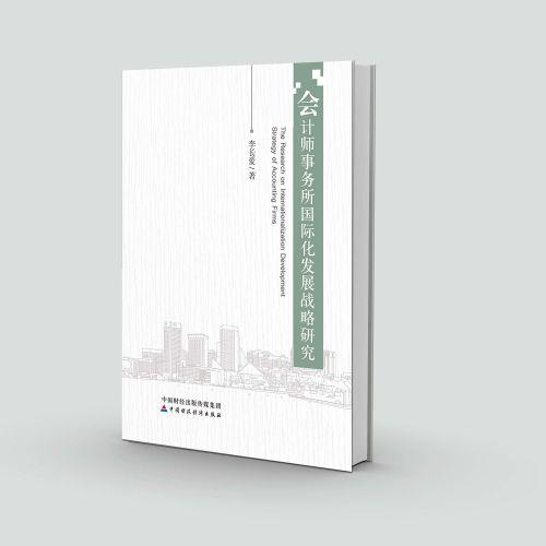 会计师事务所国际化发展战略研究-立体