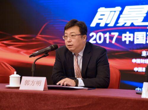财政部国库司(国库支付中心)副主任郭方明致辞