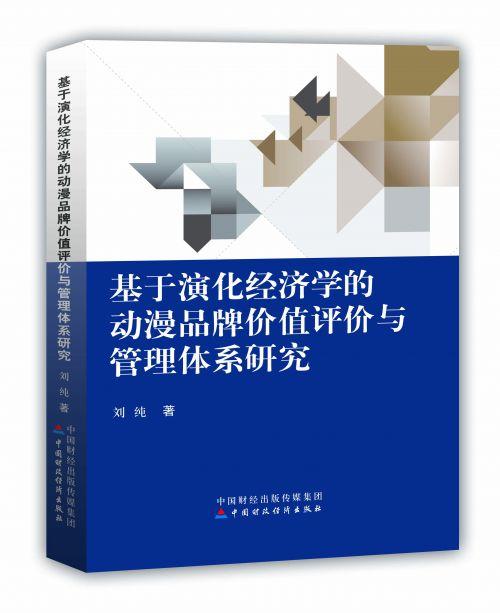 基于演化經濟學的動漫品牌價值評價與管理體系研究