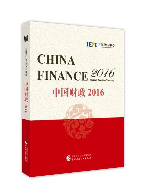 中國財政2016-封面效果圖(1)