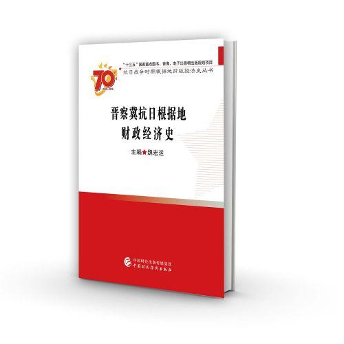 晉察冀抗日根據地財政經濟史--立體書