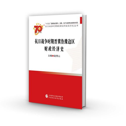 抗日戰爭時期晉冀魯豫邊區財政經濟史--立體書