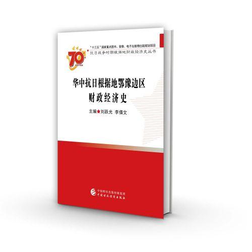华中抗日根据地鄂豫边区财政经济史--立体书