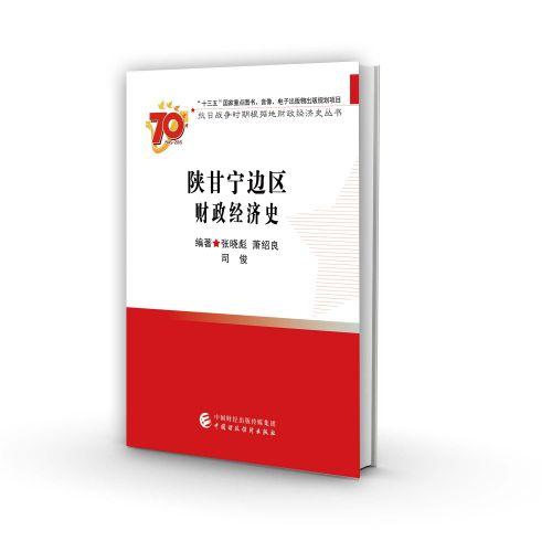 陕甘宁边区财政经济史--立体书