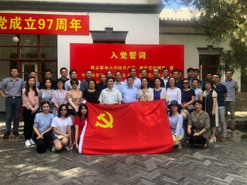 图片2:中国财政经济出版社组织开展主题党日活动
