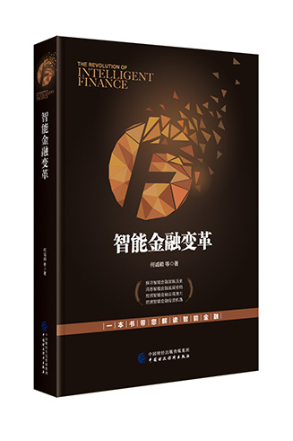 智能金融变革封面2