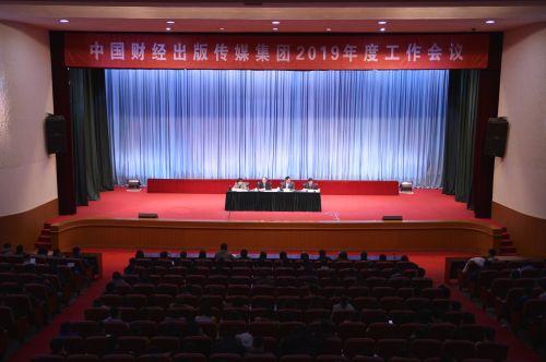 中国财经出版传媒集团2019年度工作会议