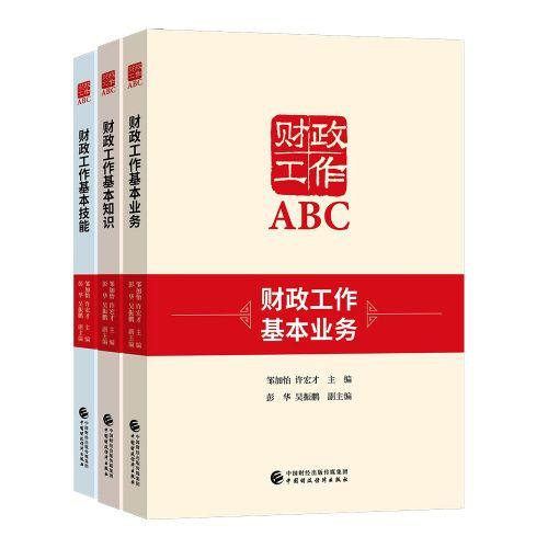 财政工作ABC丛书
