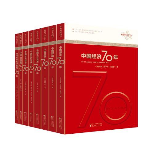 辉煌中国70年丛书