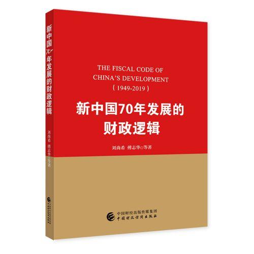 新中国70年发展的财政逻辑(1949-2019)