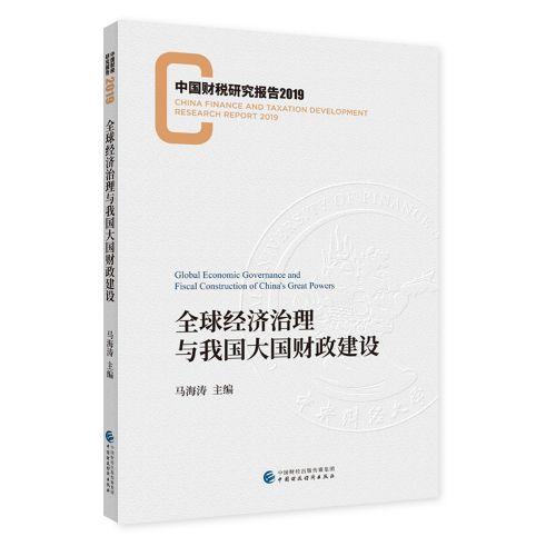 中国财税研究报告2019