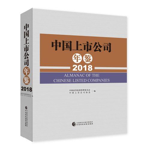 中国上市公司年鉴