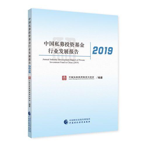 中国私募投资基金行业发展报告
